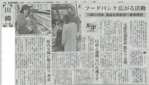 20160328朝日新聞